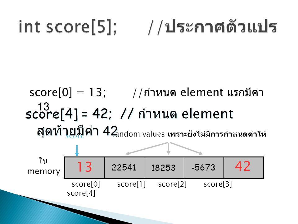 int score[5]; //ประกาศตัวแปร